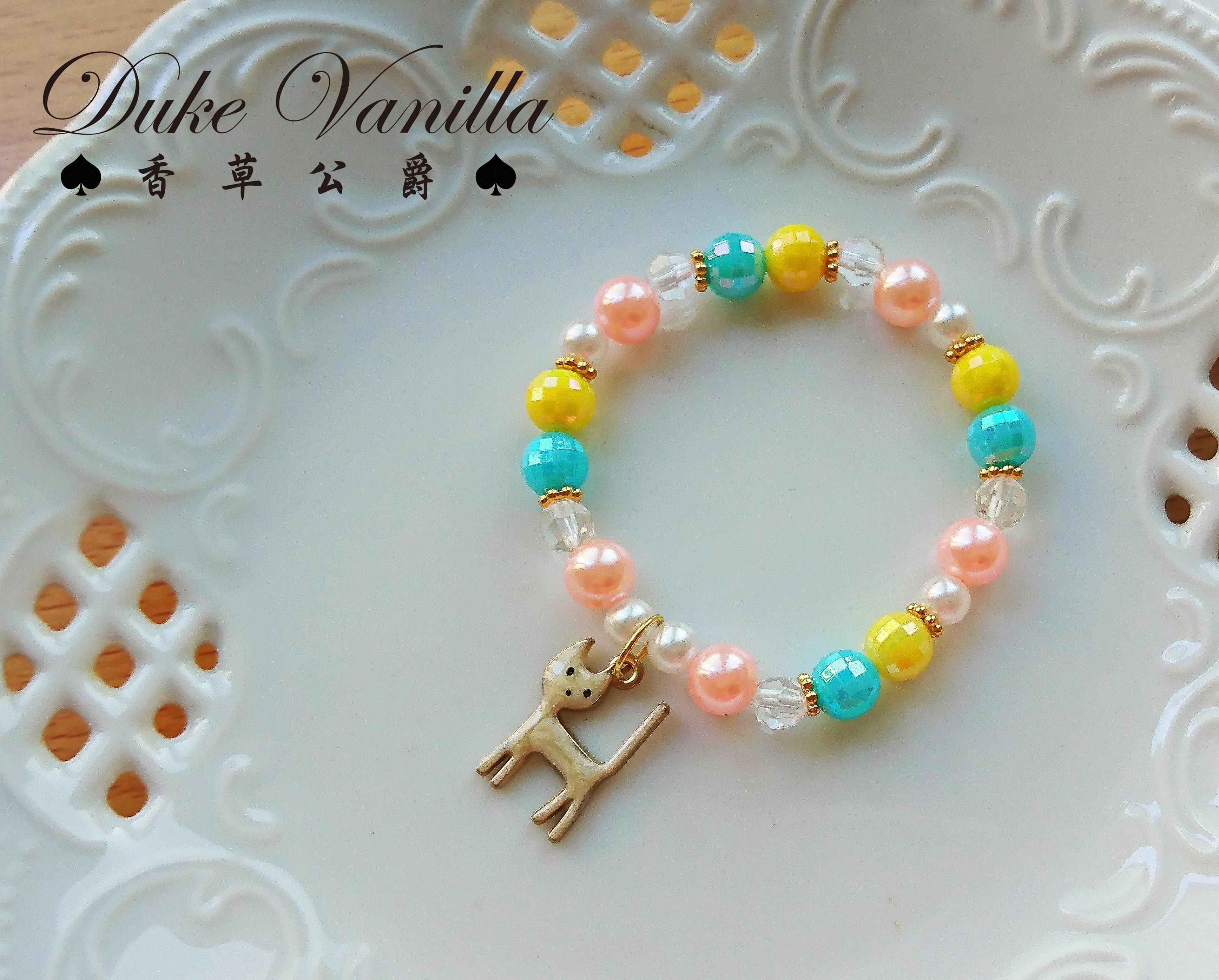 我們的暗號*華麗彩珠手環  小白貓吊飾 - Duke Vanilla 香草公爵