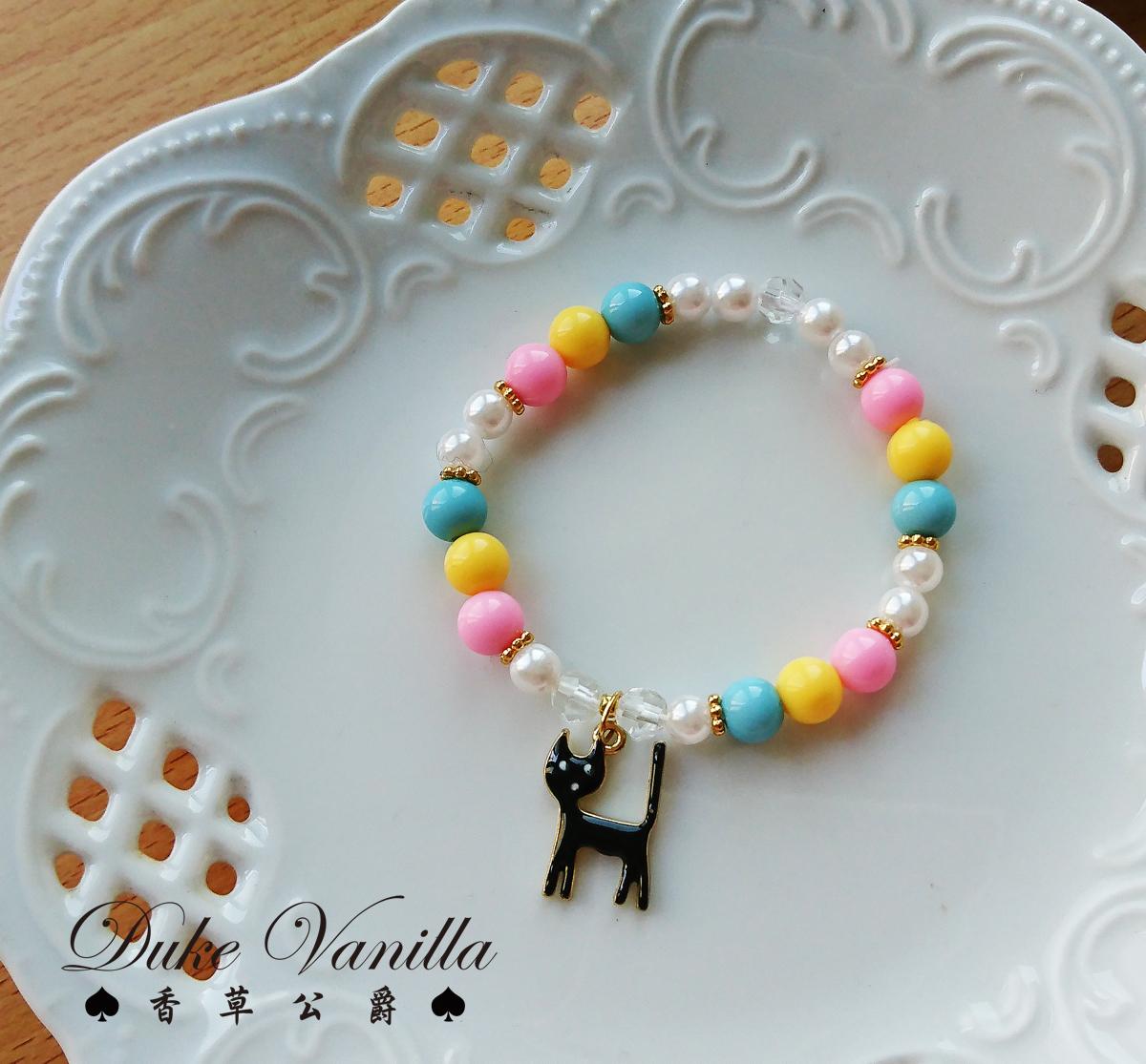 我們的暗號*糖果彩珠油珠相間手環  小黑貓吊飾 - Duke Vanilla 香草公爵